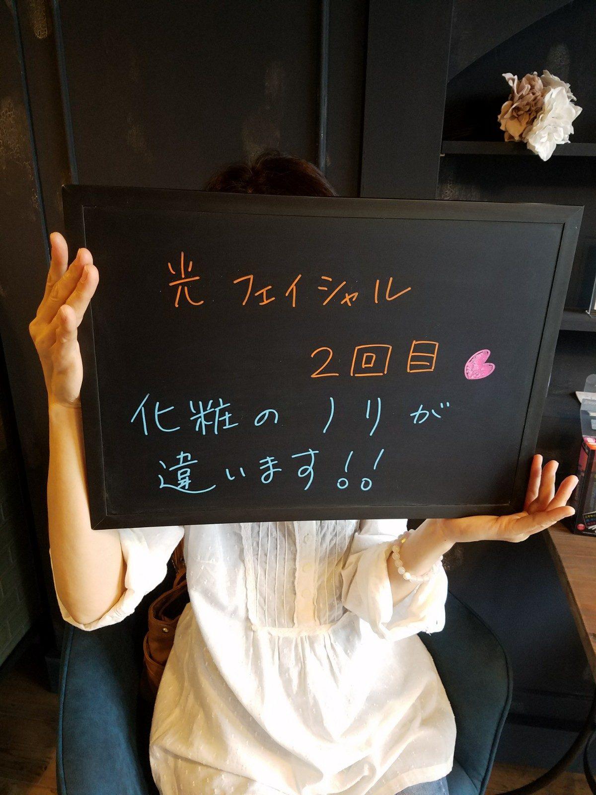 写真:光フェイシャル口コミ