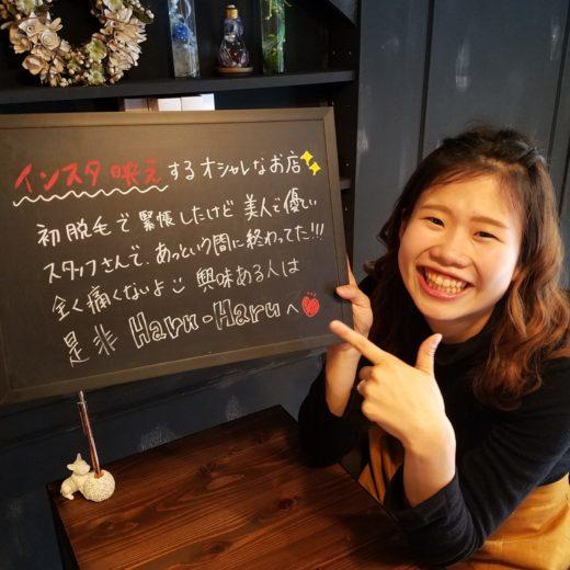 尾道市脱毛サロンHaru-Haru施術口コミ