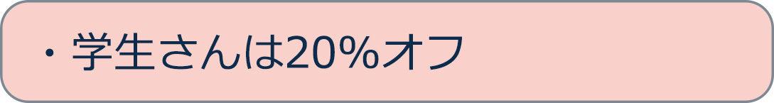 写真:学生さん20%off