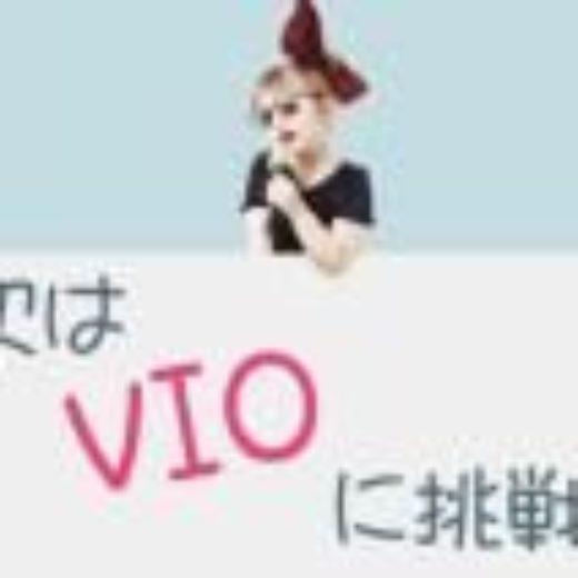 写真:VIO