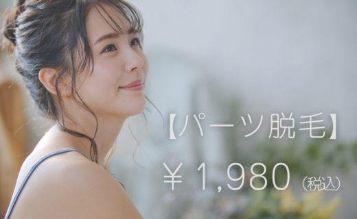 パーツ脱毛1980円
